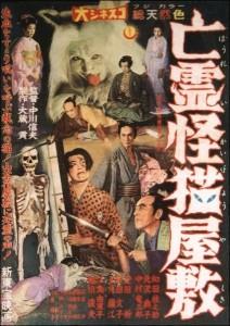 La mansión del gato fantasma (1958)