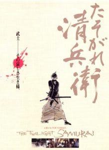 El devenir humano en el crepúsculo de una época: El Ocaso del samurái (2002)